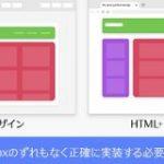 HTMLとCSSで、デザインと1pxのずれもなく正確に実装する必要はあるのか? ピクセルパーフェクトの現状 | コリス
