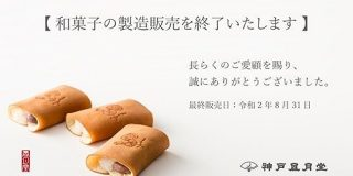 神戸風月堂が和菓子の製造販売を終了することを発表、ゴーフルは残ります…「なくなるの残念」「洋菓子で応援できたら」 - Togetter