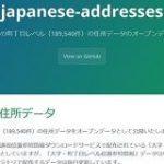 無料で使える「住所マスターデータ」公開、表記統一や緯度経度への変換に活用可能 – INTERNET Watch