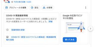 検索結果からダイレクトにGoogleマイビジネスの編集・操作が可能に | 海外SEO情報ブログ