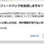 FacebookのWebアプリ、旧デザインに戻れるのは8月いっぱい – ITmedia