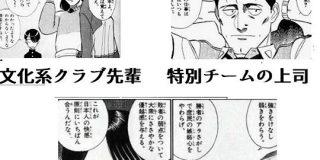 後藤隊長・内海課長・鳥坂センパイ…ゆうきまさみ造型の『3典型』キャラ、その影響と意味 - Togetter