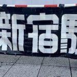 【修悦体】新宿駅のガムテープ文字のデザインが洗練されすぎていると話題に「『駅』の点々を縦にならべる」「読めなさそうなのに読める『れ』」 – Togetter