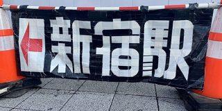 【修悦体】新宿駅のガムテープ文字のデザインが洗練されすぎていると話題に「『駅』の点々を縦にならべる」「読めなさそうなのに読める『れ』」 - Togetter