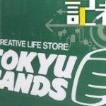 東急不動産、利益率0%台の「東急ハンズ」に改革圧力 : 日本経済新聞