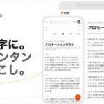 日本語特化のAI文字起こしサービス 1時間の音声を5分で文字化、句読点も自動で調整 – ITmedia