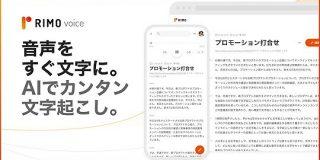 日本語特化のAI文字起こしサービス 1時間の音声を5分で文字化、句読点も自動で調整 - ITmedia