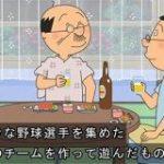 【悲報】波平さん、つまみで打線を組出す…|暇人速報