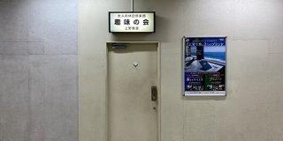JR上野駅にある謎の扉は厳重に施錠され中の様子も一切分からない…「笑ゥせぇるすまん感」「我々にはまだ扉を開ける資格がない」 - Togetter