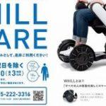 横浜市、電動車いす「WHILL」を使ったシェアリングサービスの長期実証を開始 – CNET