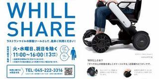 横浜市、電動車いす「WHILL」を使ったシェアリングサービスの長期実証を開始 - CNET