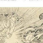 葛飾北斎は江戸時代から『集中線』を使って絵を描いていた!?「画狂老人卍さん凄いですね」「時代を先取りしていたんだなあ」 – Togetter