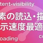 表示速度を飛躍的に向上させるHTML/CSS最新仕様「content-visibility」「Lazy loading」「contain」をコード付き簡単解説 – Yahoo! JAPAN Tech Blog