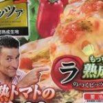 ピザのパッケージにあの人が起用されているけど、よく見たら大事なことが書かれてない件「わろた」「無駄遣いだ」 – Togetter