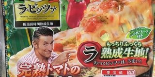 ピザのパッケージにあの人が起用されているけど、よく見たら大事なことが書かれてない件「わろた」「無駄遣いだ」 - Togetter