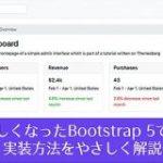 新しくなったBootstrap 5を使用して、管理画面のUIを実装する方法を解説 | コリス