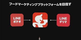 「LINEデリマ」は「出前館」に統合へ-テイクアウト含めたフードプラットフォーム目指す - CNET