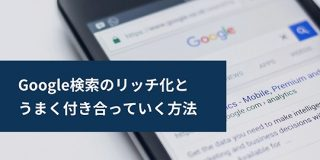 Google検索のリッチ化とうまく付き合っていく方法 | SEO Japan Mini
