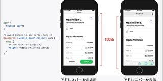 CSSでheight:100vhを定義したのに、iOSのスマホで高さいっぱいに表示されないのを解決するCSSのテクニック | コリス