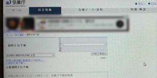 気象庁ホームページに不適切広告 掲載開始当日から | NHKニュース