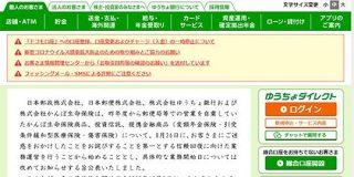 ゆうちょ、電子決済「Kyash」と連携停止 ドコモに続き不正引き出し被害 - ITmedia