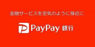 「ジャパンネット銀行」から「PayPay銀行」に、改称は来年4月5日を予定 - Engadget