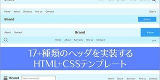 コピペで簡単!シンプルなHTMLとCSSで実装された17種類のヘッダのテンプレート -headers.css | コリス