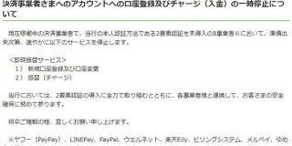 ゆうちょ銀行が8つの決済サービスに対する即時口座振替を一時停止「PayPay」「LINE Pay」では不正出金も確認 - ITmedia
