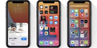 Apple、「iOS14」と「iPadOS14」の配信開始 : IT速報