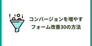 【CVR向上】フォーム改善でチェックしておきたい30項目【チェックリスト付き】   SEO Japan Mini