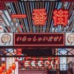 広東省にもうすぐオープンする日本風ショッピングモール→色々な要素がごちゃまぜでサイバーパンクみがある – Togetter