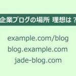 企業ブログのSEO サブディレクトリで公開する利点とは – 株式会社JADE