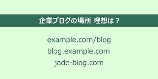 企業ブログのSEO サブディレクトリで公開する利点とは - 株式会社JADE