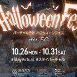 「今年のハロウィン、渋谷に来ないで」代わりにバーチャルイベント開催 – ITmedia