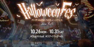 「今年のハロウィン、渋谷に来ないで」代わりにバーチャルイベント開催 - ITmedia