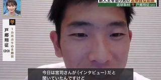 巨人・戸郷、インタビュアーが宮司アナじゃなくて露骨にガッカリ : なんJ(まとめては)いかんのか?