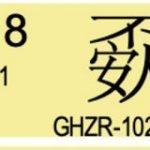Unicodeに新しく追加された漢字を見ていたら「私のような漢字」を見つけてしまった→満場一致でとある読み方をされてしまう – Togetter