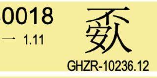 Unicodeに新しく追加された漢字を見ていたら「私のような漢字」を見つけてしまった→満場一致でとある読み方をされてしまう - Togetter