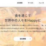 グルメプラットフォームのRetty、東証マザーズ上場へ-評価額は124億円規模 – BRIDGE