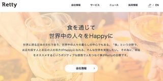 グルメプラットフォームのRetty、東証マザーズ上場へ-評価額は124億円規模 - BRIDGE