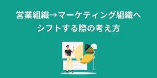 「営業とマーケティングの関係性」を顧客獲得単価の観点から考えてみる | SEO Japan Mini