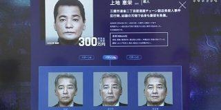長期間逃亡中の指名手配容疑者 今の顔をAIが予測 | NHKニュース