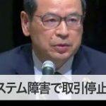 東証の記者会見は「技術がわかる経営者」「受け答えが理路整然」と絶賛する感想が集まる。なお横山CIOは落研出身 – Togetter