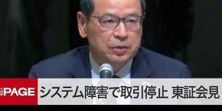 東証の記者会見は「技術がわかる経営者」「受け答えが理路整然」と絶賛する感想が集まる。なお横山CIOは落研出身 - Togetter