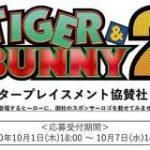 『TIGER & BUNNY 2』キャラクタープレイスメント公募中!ヒーローへスポンサーロゴを載せられるチャンス到来に荒ぶる企業アカウントのみなさん – Togetter