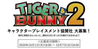 『TIGER & BUNNY 2』キャラクタープレイスメント公募中!ヒーローへスポンサーロゴを載せられるチャンス到来に荒ぶる企業アカウントのみなさん - Togetter
