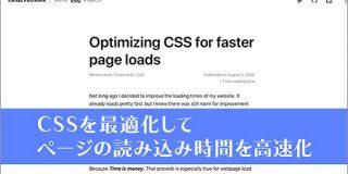 CSSを最適化してページの読み込み時間を高速化する方法 | コリス