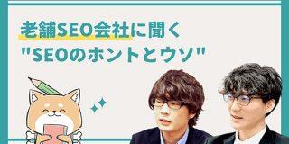 SEOの都市伝説って本当なの?老舗SEO会社に「SEOのホントとウソ」を聞いてみた! | 東京フリーランス