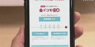 ドコモ口座不正引き出し 埼玉県などで商品購入に使われる   電子決済 不正引き出し問題   NHKニュース