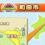 よりによってそこが…『変わりゆく町田の街並み』で東京都町田市が「神奈川県」となる不具合が発生してた模様 – Togetter